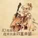 オリジナルCD「幻想郷の超絶弦楽四重奏団」