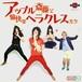 """アップル斎藤と愉快なヘラクレスたち """"ST"""" (CD)"""