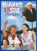 (2A)釣りバカ日誌15 ハマちゃんに明日はない!?