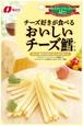 なとりおいしいチーズ57g×4袋