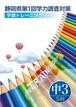 教育開発出版 静岡県 学調対策 国,数,理,社,英 5教科合本 最新版 新品完全セット ISBN なし コ004-544-000-mk-bn