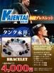 タンク永井選手(KAIENTAI DOJO)オフィシャルブレスレット