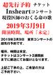(席数限定)超先行予約 3月9日東京コンサート 場所、時間未定