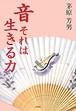 Bi-004 OTO sorewa IKIRU CHIKARA(Y. Chihara /books)