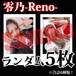 【チェキ・ランダム5枚】零乃-Reno-