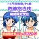 【P4・悠】スーパーリアル麻雀・抱き枕カバー【P4・悠】