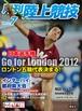 月刊陸上競技2012年7月号
