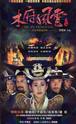 ☆中国ドラマ☆《絢爛たる一族~華と乱~》DVD版 全40話 送料無料!