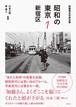 加藤嶺夫 写真全集 『昭和の東京 1 新宿区』 川本三郎・泉麻人/監修