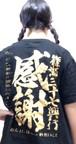 篠瀬三十七自主興行 感謝Tシャツ