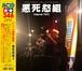 アシッド田宮三四郎CD『悪死怒組2』