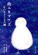 絵本冊子『雨ニモマケズ らいちょうくん編』