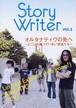 StoryWriter Vol.1