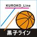 KUROKO_Line