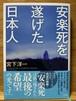 【中古本】宮下洋一『安楽死を遂げた日本人』