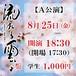 A【大学生以下】 25日18:30(開場17:30) 流れる雲よ2017大阪