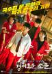 韓国ドラマ【悪霊狩猟団:カウンターズ】Blu-ray版 全16話