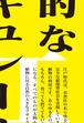 ぐるりトート えど柄 #022