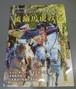 スポーツでよみがえる日本の伝統馬上武芸「流鏑馬虎の巻」