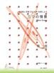 S0007 三つの情景(尺八2、三味線、箏2、17絃、女声合唱/関一郎/楽譜)