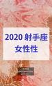 2020 射手座(11/22-12/20)【女性性エネルギー】