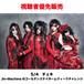 【Jin-Machine】視聴者優先販売 5/4「Jin-Machineのゴールデンステイホームウィークチャレンジ」チェキ