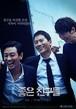 ☆韓国映画☆《コンフェッション 友の告白》DVD版 送料無料!
