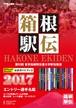 第93回(2017年) 箱根駅伝公式ガイドブック