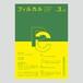 フィルカル Vol. 3, No. 2 【9月30日発売です】