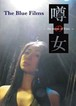 DVD『噂の女~the Theme of RINA~』