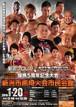 新潟プロレス×大日本プロレス 提携5周年記念大会 小中学生(自由席)