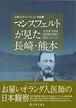 マンスフェルトが見た長崎・熊本