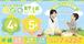 7月22日 【残5名】こども収検5級(幼児向け)3~6歳