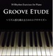 【練習曲集】Groove Etude