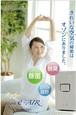 オゾンのチカラで新型コロナウィルス対策!新技術のe-AIR採用の低温プラズマ発生体 日本・米国・中国で特許取得済み