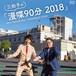 三拍子単独ライブDVD『漫喋90分2018』