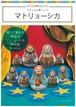 乙女の玉手箱シリーズ「マトリョーシカ」
