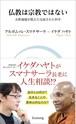 「仏教は宗教ではない~お釈迦様が教えた完成された科学~」合冊版