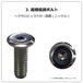 3. 超極低頭ボルト(ヘクサロビュラ穴付|鋼製(ニッケル))