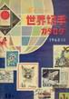 ぼくらの世界切手カタログ