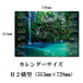映画『キングダム』ロケ地『雄川の滝』カレンダー2019(B2)