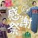 1/21(日)懇親会&感謝祭お申込み