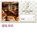 【90分】ギフトカード 恵比寿店