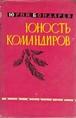 「Юность командиров」Юрий Бондарев