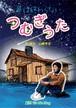 つむぎうた〜DVD