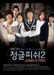 韓国ドラマ【ジャングルフィッシュ2】DVD版 全8話