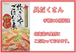 炊き込みご飯の素(かに)200g