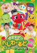 DVD『もぐもぐ!べじわーるど2 べじわーるどへようこそ!』(MGMG-06)
