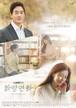 韓国ドラマ【花様年華−人生が花になる瞬間】DVD版 全16話