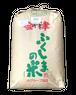 会津無農薬こしひかり規格外米